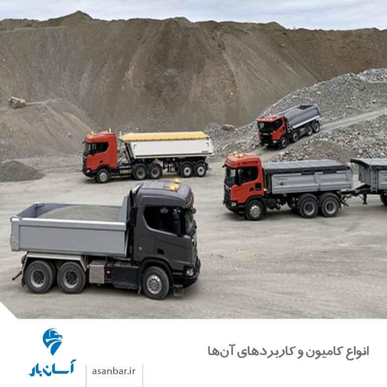 آسانبار،انواع کامیون و کاربردهای آنها