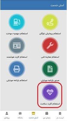 استعلام کارت سلامت رانندگان