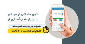 اپلیکیشن شرکتهای حملونقل