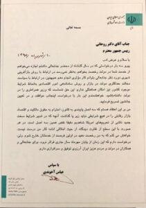 نشر نامه استعفا وزير راه و شهرسازي-آسان بار-آسان پديا