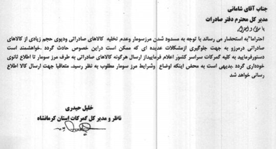 ارسال کالاهای صادراتی از مرز سومار تا اطلاع ثانوی ممنوع شد