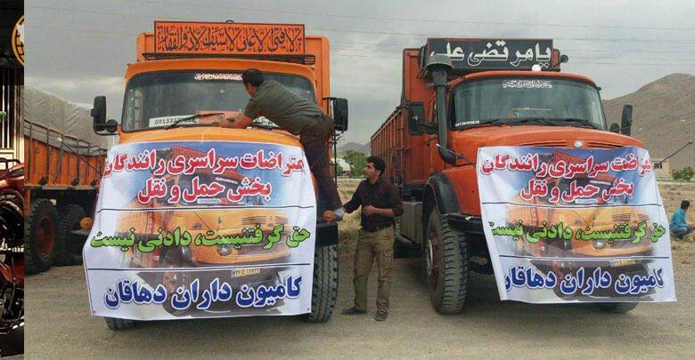 آسان بار،آسان پدیا،کرایه کامیونداران،رانندگان کامیون خواستار حل معضل پرداخت نشدن کرایه حمل شدند