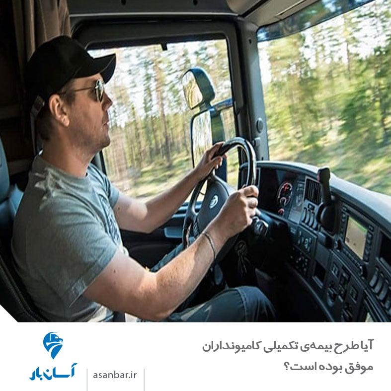 آسانبار،آیا طرح بیمهی تکمیلی کامیونداران موفق بوده است؟